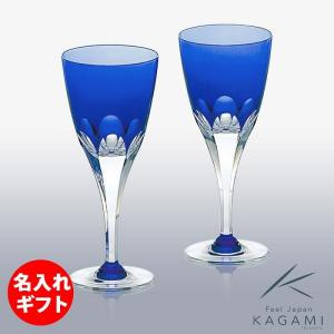 ( カガミクリスタル ) ペアワイングラス ( ロイヤルブルー KPS803-72-CCB ) ( 彫刻 ネーム入り ) クリスタル グラス 名入れ メッセージ 刻印|hi-select