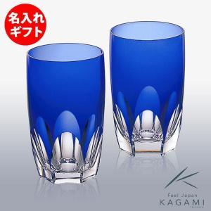 ( カガミクリスタル ) ペアタンブラー ( ロイヤルブルー TPS891-72-CCB ) ( 彫刻 ネーム入り ) クリスタル グラス 名入れ メッセージ 刻印|hi-select