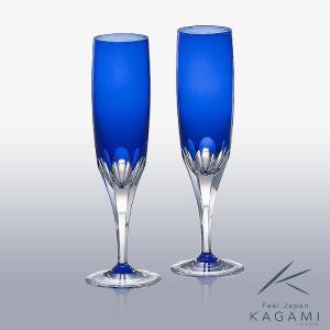 ( カガミクリスタル ) ペアフルートグラス ( ロイヤルブルー KPS816-72-CCB ) クリスタル グラス|hi-select