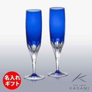 ( カガミクリスタル ) ペアフルートグラス ( ロイヤルブルー KPS816-72-CCB ) ( 彫刻 ネーム入り ) クリスタル グラス 名入れ メッセージ 刻印|hi-select