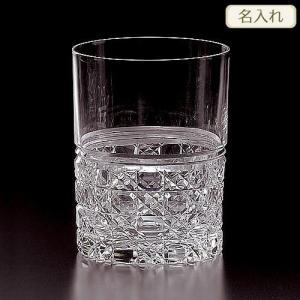 ( カガミクリスタル / ガラス ) 江戸切子 ロックグラス ( T410-1 ) ( 名入れ メッセージ 名前入り )  切り子 クリスタル グラス ネーム 彫刻|hi-select