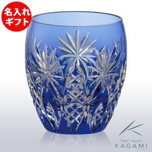 ( カガミクリスタル ) 江戸切子 ロックグラス ( T727-2668-CCB ) ( 彫刻 名前入り ) 切り子 クリスタル グラス 名入れ メッセージ 刻印|hi-select