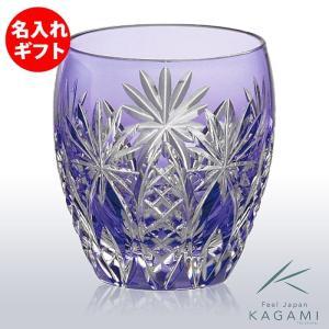( カガミクリスタル ) 江戸切子 ロックグラス ( T727-2668-CMP ) ( 彫刻 名前入り ) 切り子 クリスタル グラス 名入れ メッセージ 刻印|hi-select