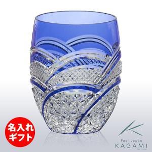 ( カガミクリスタル / ガラス ) 江戸切子 ロックグラス ( T428-2523-CCB ) ( 名入れ メッセージ 名前入り )  切り子 クリスタル グラス ネーム 彫刻|hi-select