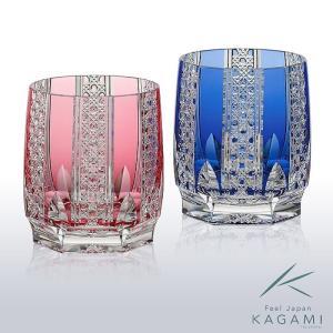 ( カガミクリスタル ) 江戸切子 ペアロックグラス ( 八角籠目 紋 TPS704-2629-AB ) 切り子 クリスタル ペアグラス|hi-select