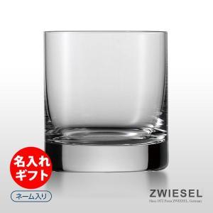 ( ショット / ツヴィーゼル ) パリ / オールドファッション9oz ( ネーム入り ) ロックグラス 名入れ メッセージ 刻印|hi-select