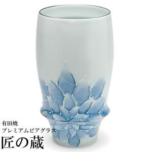 ( 有田焼 / プレミアムビアグラス ) ダリア ビールグラス ビアグラス 有田 陶器 hi-select