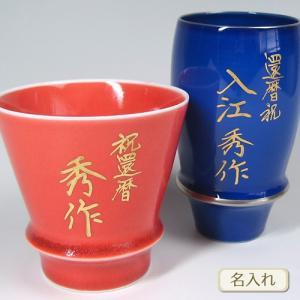 名入れオプション ( 有田焼 / SAKE GLASS ( 酒グラス ) ご注文時専用 )|hi-select