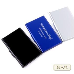 アルミ / カラー名刺入れ ( レーザー / ネーム入り ) 名入れ無料 プレゼント 贈り物 オリジナル ビジネス用品|hi-select