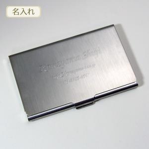 真鍮名刺入れ ( ネーム入り ) 名入れ無料 プレゼント 贈り物 オリジナル ビジネス用品|hi-select