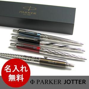 ( パーカー / Paeker ) JOTTER ジョッター スペシャルエディション ( 名入れ 無料 )|hi-select