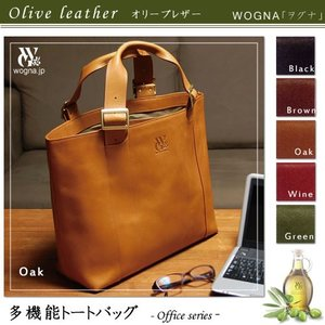 ( 世界初 / オリーブレザー ) WOGNA ( ヲグナ ) 多機能トートバッグ -officeシリーズ- プレゼント 誕生日 贈り物 雑貨 鞄 おしゃれ hi-select