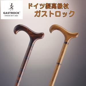 ( ドイツ製ガストロック / つえ ステッキ ) 高級木製杖 スタンダード  高級ステッキ 一本杖 おしゃれ 高齢者 シニア プレゼント ギフト 敬老の日 hi-select