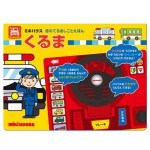 ミキハウス / 音のでるおしごとえほん ( くるま / 17-1356-568 ) プレゼント 誕生日 贈り物 記念品 出産祝い ブランド|hi-select