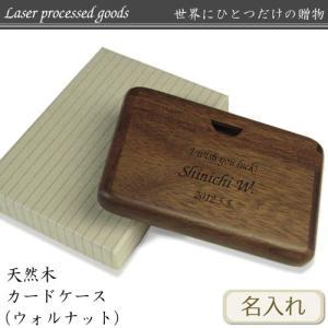 天然木カードケース ( ウォルナット ) ( ネーム入 ) プレゼント 誕生日 贈り物 木製 おしゃれ|hi-select