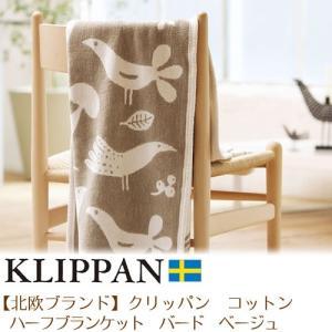 ( 北欧ブランド ) クリッパン ハーフブランケット バード ベージュ 雑貨 毛布 プレゼント ギフト|hi-select