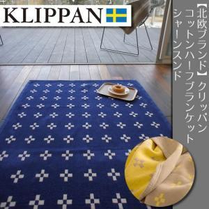 ( 北欧ブランド ) クリッパン コットンハーフブランケット シャーンスンド W90×L140cm 雑貨 毛布 プレゼント ギフト|hi-select