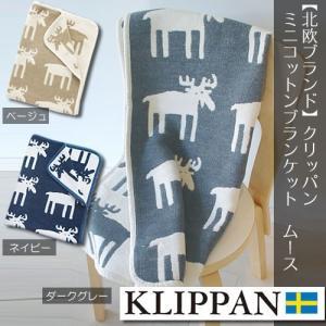( 北欧ブランド ) クリッパン ミニコットンブランケット ムース W70×L90cm 雑貨 毛布 プレゼント ギフト|hi-select