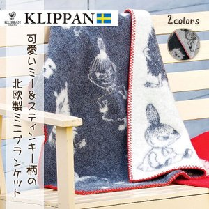 北欧 KLIPPAN クリッパン ミニブランケット ラムウール ミイ&スティンキー 65x90cm 雑貨 毛布 プレゼント ギフト|hi-select