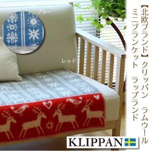 ( 北欧ブランド ) クリッパン ( KLIPPAN ) ラムウール / ミニブランケット ラップランド 65X90cm 雑貨 毛布 プレゼント|hi-select