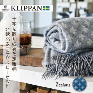 北欧 KLIPPAN クリッパン スローケット ラムウール シャーンスンドクロス 130x200cm