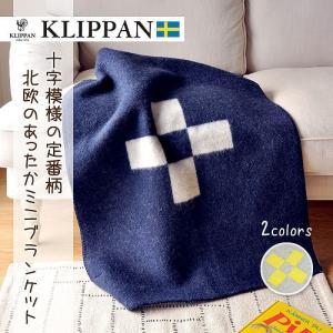 北欧 KLIPPAN クリッパン ミニブランケット ラムウール ベビーシャーンスンド 65x90cm|hi-select