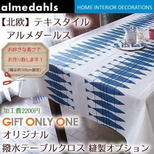 ( テーブルクロスへの縫製加工費 ) アルメダールス ニシン 撥水加工生地の切り売りをご購入時のお客様への追加オプションです!|hi-select