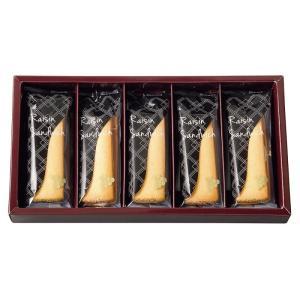 ( ホテルオークラ ) ホテルオークラ レーズンサンド 5個 お菓子 プレゼント お返し ギフト|hi-select