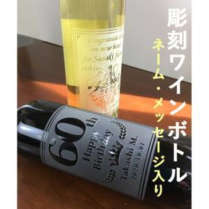 750mlのワイン・フルボトルのラベル部分に、ご指定のデザイン・ネーム・メッセージ等をエッチング(...