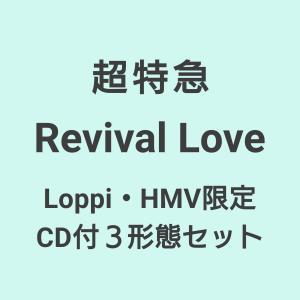 ▲注意▲ ・こちらは超特急のシングル『Revival Love』の【通常盤】【Pastel Shad...