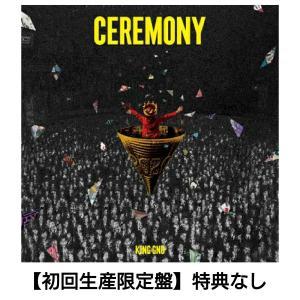 ◇発売日翌日発送◇発売日以降は3日以内に発送◇ King Gnu / CEREMONY 【初回生産限...