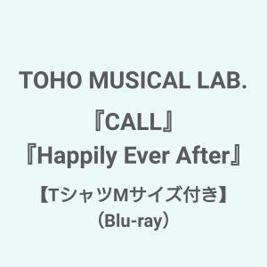 ◇10月10日発送予定◇以降は3日以内に発送◇ TOHO MUSICAL LAB.『CALL』『Ha...