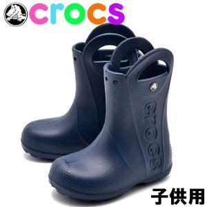 クロックス ハンドル イット レイン ブーツ 子供用 CROCS HANDLE IT RAIN BO...