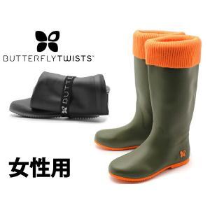 バタフライツイスト 携帯スリッパ 靴 レディース ブーツ レインシューズ BUTTERFLY TWISTS 01-12748001|hi-style