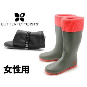 バタフライツイスト 携帯スリッパ 靴 レディース ブーツ レインシューズ BUTTERFLY TWISTS 01-12748002|hi-style