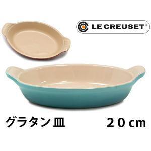 ル・クルーゼ オーバルディッシュ 20cm ストーンウェア LE CREUSET OVAL DISH...
