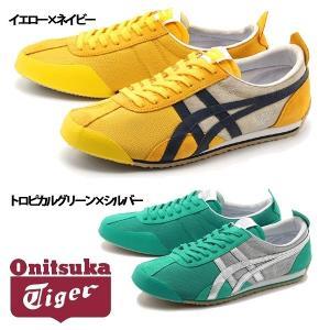 オニツカタイガー スニーカー フェンシング メンズ兼レディース (ONITSUKA TIGER)靴 アシックス シューズ(1117-0007)|hi-style