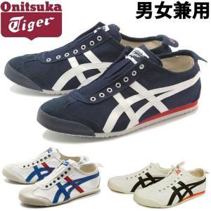 オニツカタイガー スニーカー メキシコ66 スリッポン メンズ兼 レディース (ONITSUKA TIGER)靴 アシックス シューズ(1117-0008)|hi-style