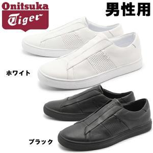オニツカタイガー アッピアン 男性用 ONITSUKA TIGER APPIAN D742L 0101 9090 メンズ スニーカー(1117-0014)|hi-style