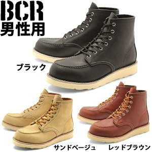BCR ブーツ メンズ ビーシーアール 1230-0154|hi-style