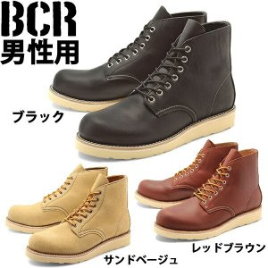 BCR ブーツ メンズ ビーシーアール 1230-0155|hi-style