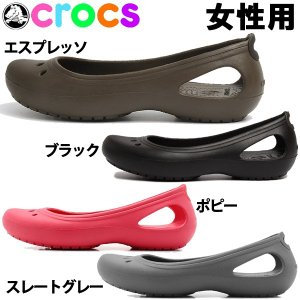 クロックス(CROCS) カディ KADEE 11215 海外正規品 レディース(女性用) スリッポン くろっくす サンダル(1239-0099)|hi-style