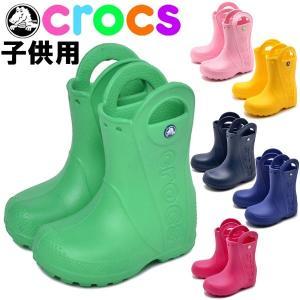 クロックス ハンドル イット レイン ブーツ 子供用 CROCS 12803-6I2 730 410...