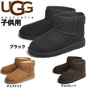 アグ オーストラリア キッズ クラシック ミニ ムートンブーツ UGG(1262-0117) hi-style