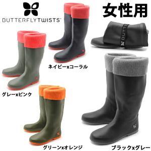 バタフライツイスト 携帯スリッパ 靴 レディース ブーツ レインシューズ BUTTERFLY TWISTS 1274-0027|hi-style