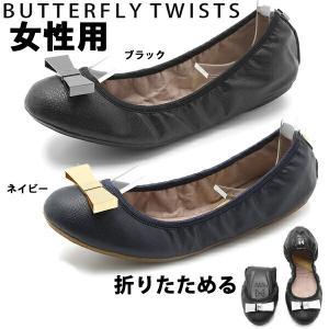 バタフライツイスト 携帯スリッパ 靴 レディース BUTTERFLY TWISTS 1274-0042|hi-style