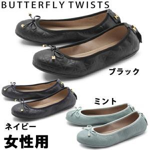 バタフライツイスト 携帯スリッパ 靴 レディース BUTTERFLY TWISTS 1274-0044|hi-style