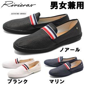 リビエラ メンズ レディース スリッポン スニーカー RIVIERAS 1315-0020|hi-style
