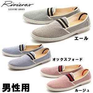 リビエラ メンズ スリッポン スニーカー RIVIERAS 1315-0023|hi-style