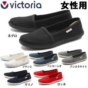 ヴィクトリア CAMPING DE LONA SOFTスリッポン  (VICTORIA 06803)  レディース(女性用) ビクトリア(1390-0005)|hi-style
